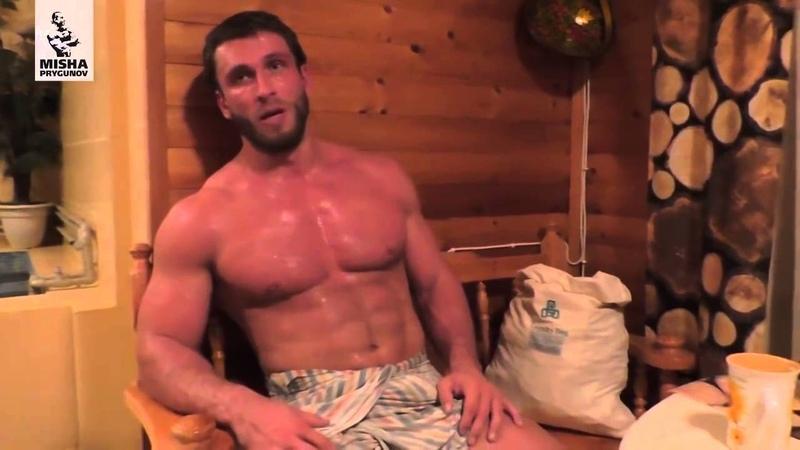 Дмитрий Клоков о пользе русской бани для спортсмена