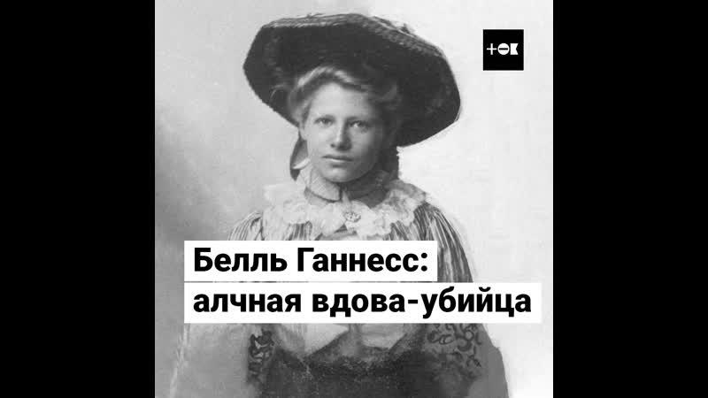 Белль Ганнесс алчная вдова убийца