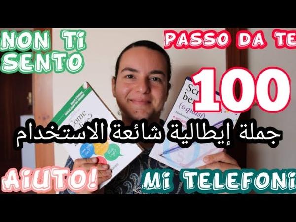 100 جملة ايطالية شائعة الاستخدام في الحياة ال