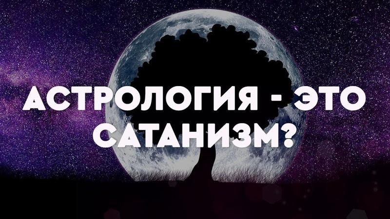 Астрология это сатанизм