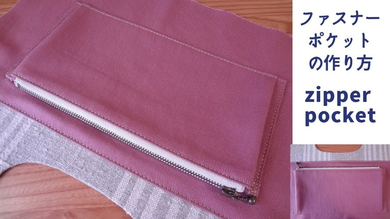 バッグのファスナーポケットの作り方  How to Sew a Zippered Pocket Sewing Tutorial DIY