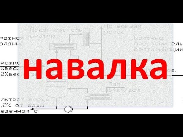Навалка при кубовой ректификации ректификация самогон самогоноварение азбука винокура