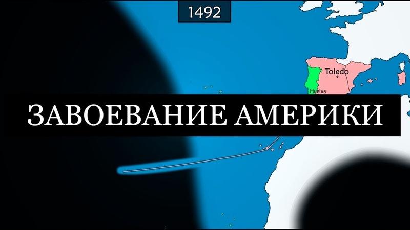 Завоевание Америки европейцами на карте