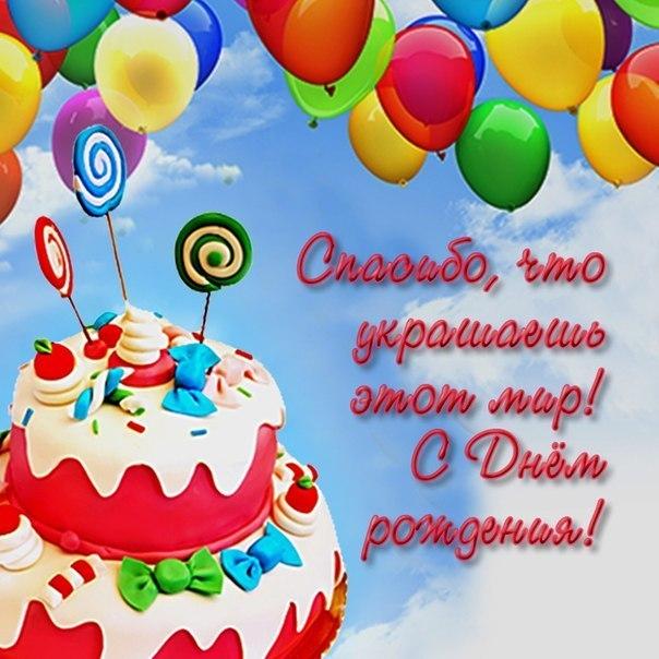 для отдыха поздравление нике с днем рождения галерее разместят именные
