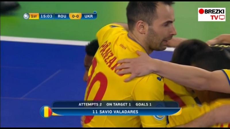 02 02 18 Чемпионат Европы 2018 Футзал Румыния Украина Savio Valadares 1 0