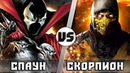 СПАУН vs СКОРПИОН (Полный выпуск)