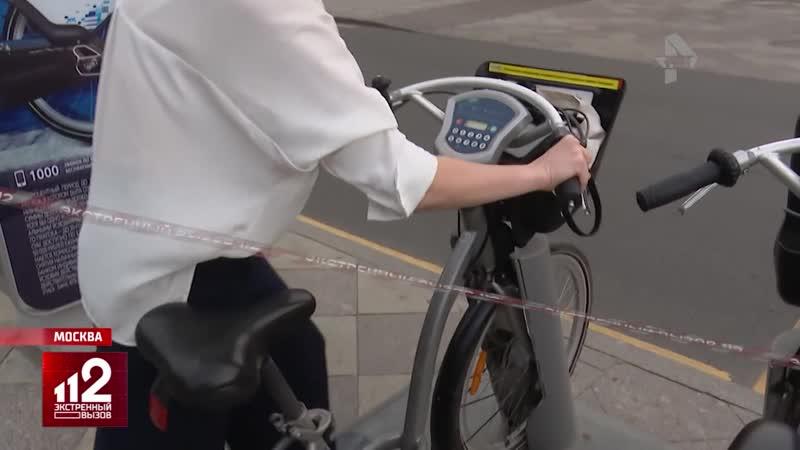 Прокат велосипеда в Москве закончился в полиции