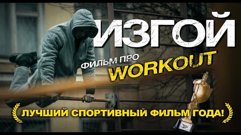 ИЗГОЙ Лучший спортивный фильм года 🏆 Фильм про Workout спорт ЗОЖ 💪 Изгой смотреть онлайн