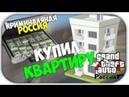 От бомжа до Мажора!Criminal Russia RolePlay 02!Купил права на лодку и квартиру за 240.000 рублей?!