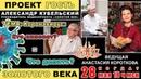 Гость Золотого Века Александр Кубельский: Коронавирус - Кто виноват? и что Делать?