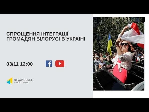 Спрощення інтеграції громадян Білорусії в Україні. УКМЦ 03.11.2020