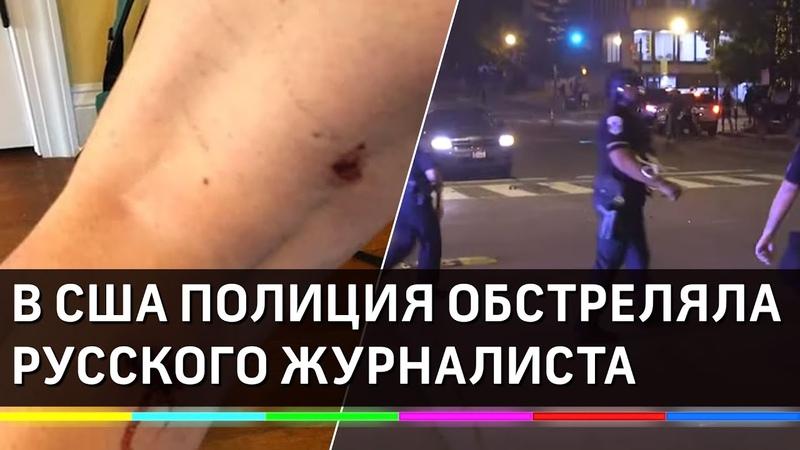 У Белого дома обстреляли продюсера российского информагентства