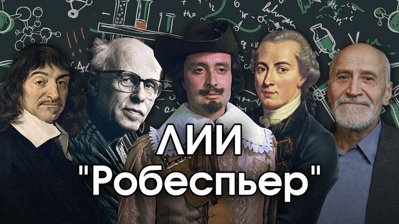 Соционика ЛИИ Робеспьер