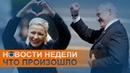 Навальный вспомнил всё, а в Беларуси всех арестовали коротко о событиях недели