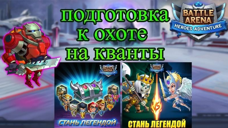 Battle Arena Правильная подготовка к личной и клановой охоте на кванты