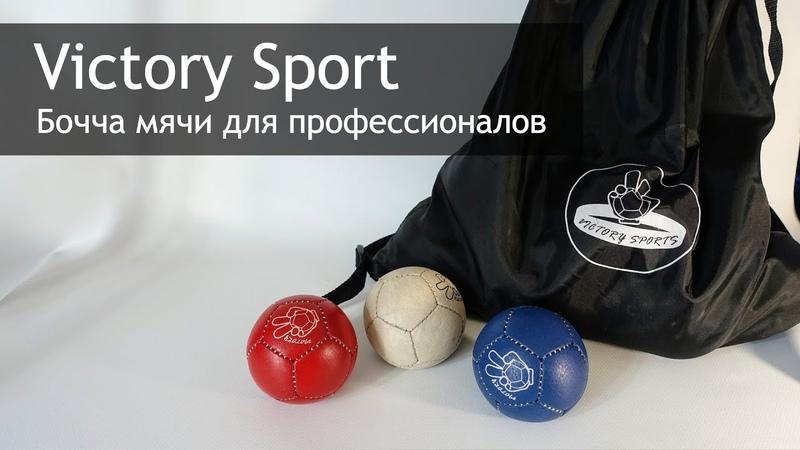 Бочча мячи для профессионалов Victory Sport Виктори спорт