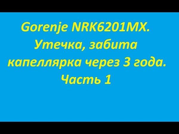 Gorenje NRK6201MX Утечка забита капеллярка через 3 года Часть 1