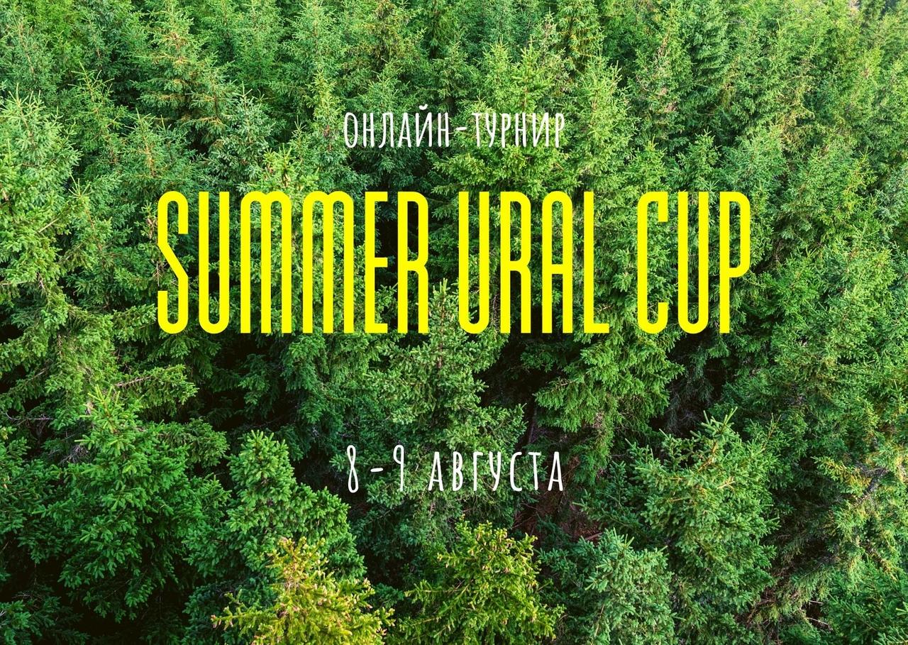 Афиша Екатеринбург Summer Ural Cup