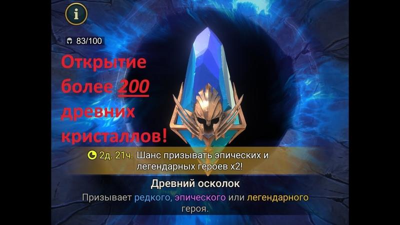RAID Shadow Legends Большое открытие Более 200 древних кристаллов