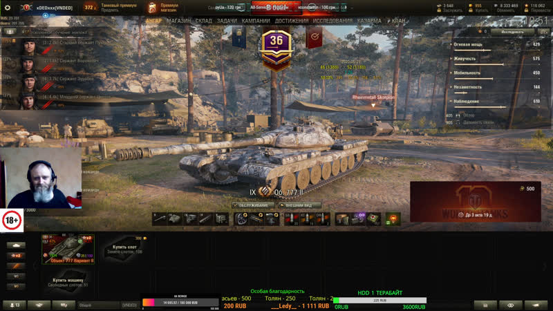 World of Tanks Фарм серебра общение