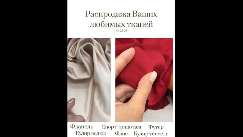 Сезонная распродажа тканей от
