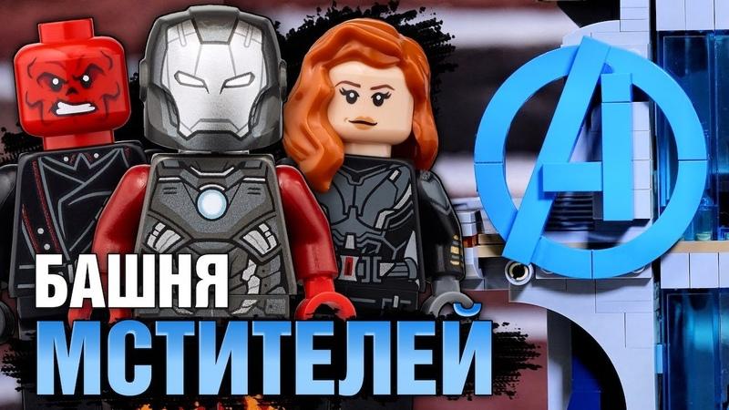 LEGO Marvel Битва за башню мстителей 76166 Обзор новинки