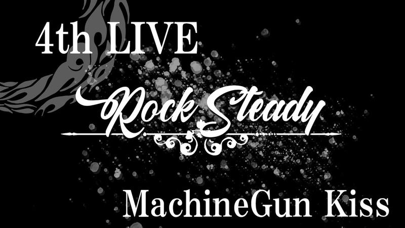 黒田崇矢 Goodfellas 4thワンマンライブ「Rock Steady」MachineGun Kiss Official Video