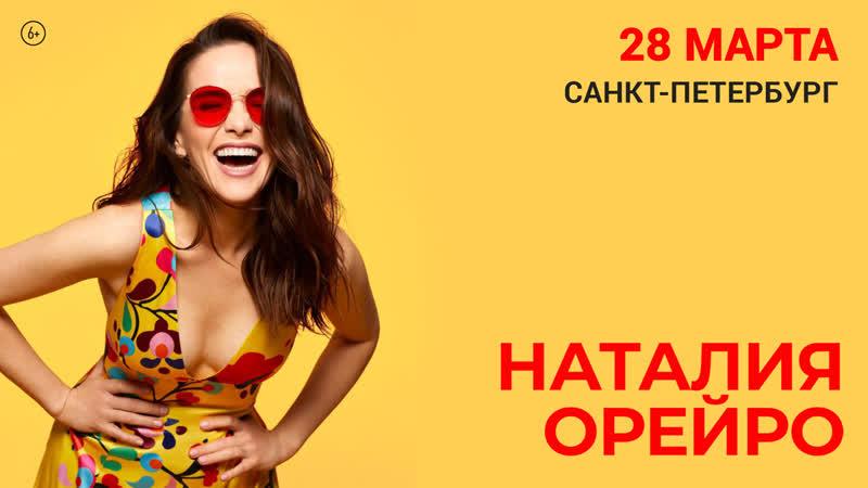 Наталия Орейро | 28.03.2020 | Сибур Арена