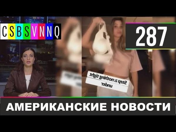 ТАНЦЫ ДЕПУТАТОВ ДВОЙНИКИ ПУТИНА CSBSVNNQ Американские новости 287