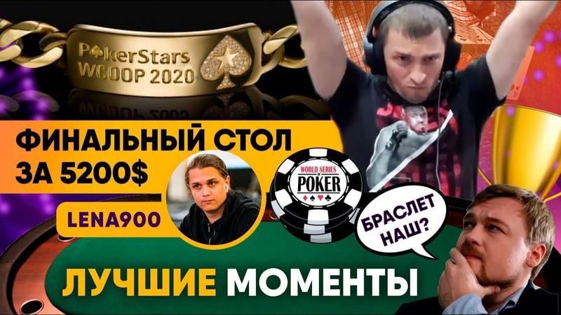 ФИНАЛЬНЫЙ СТОЛ WСOOP 5 200$ Лучшие моменты Обучение покеру от хайроллера