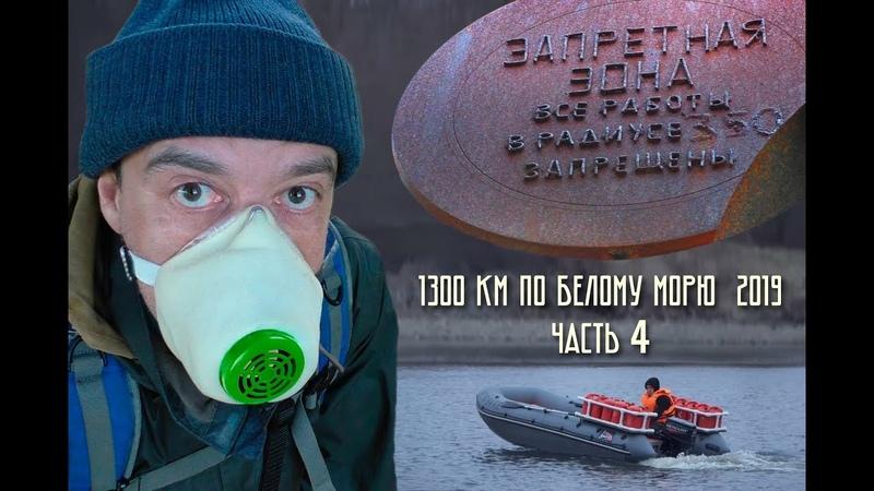 1300 км по Белому морю (Майда-Мегра-Ручьи). Место ядерного взрыва! Часть 4.