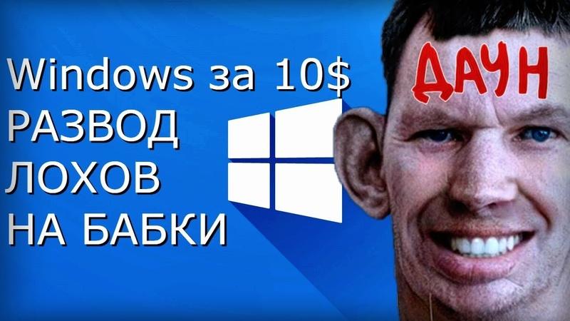 Ключи Windows 10 по 10-12$ - Развод лохов на деньги