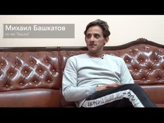 Михаил Башкатов - мы начинаем КВН, Comedy Club, Даёшь молодёжь! и кино  Дядя Ваня
