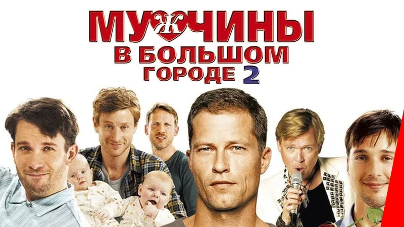 МУЖЧИНЫ В БОЛЬШОМ ГОРОДЕ 2 2011 комедия с Тилем Швайгером