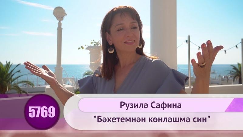 Рузиля Сафина Бэхетемнэн конлэшмэ син HD 1080p