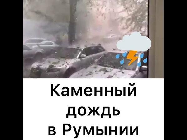 Каменный дождь в Румынии 2019 ЧУДЕСА АЛЛАХА ☝️ 💖