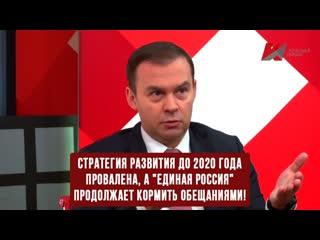 Стратегия развития до 2020 года провалена, а Единая Россия продолжает кормить обещаниями