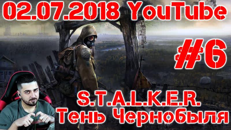 Hard Play ● 02.07.2018 ● YouTube серия ● S.T.A.L.K.E.R. Тень Чернобыля (6)