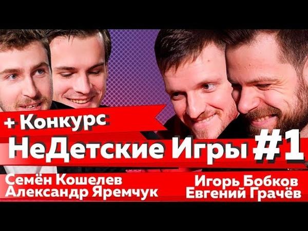 НеДетские Игры 1 Кошелев Яремчук Бобков Грачёв
