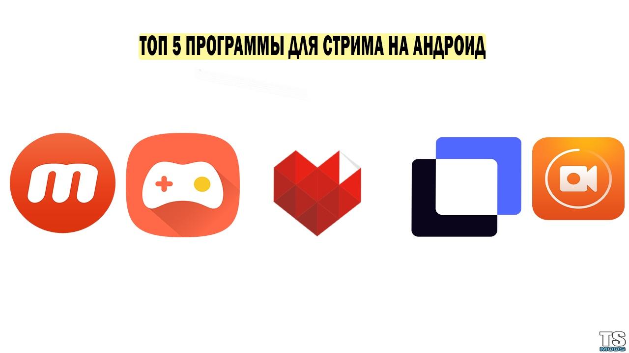 топ 5 программ для стрима на андроид