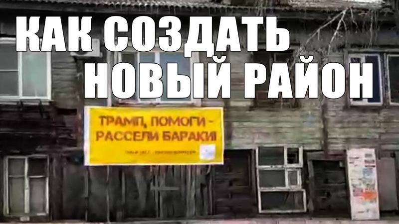Как создать новый район На что надеются коллекторы УЛОВКИ БАНКА АНТИКОЛЛЕКТОР 230 ФЗ ДОЛГИ