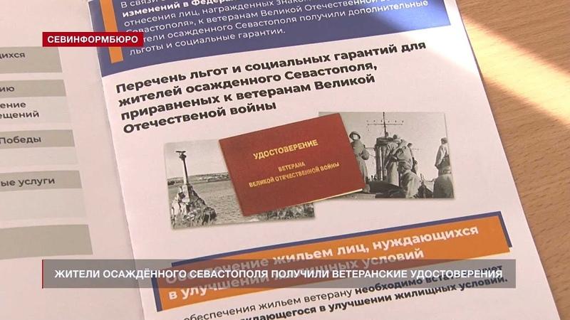 Жители осаждённого Севастополя получили ветеранские удостоверения
