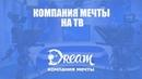 Dream Group компания мечты-множество услуг в одном месте| Мы на ТV.