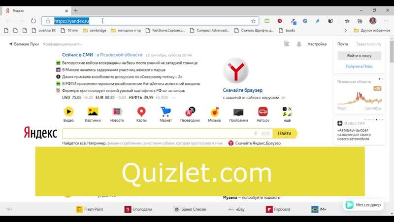 Quizlet регистрация