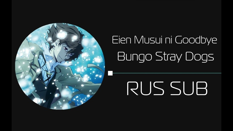 THANK YOU FOR 300 SUBSCRIBERS Eien Musui ni Goodbye Bungo Stray Dogs Character song rus sub