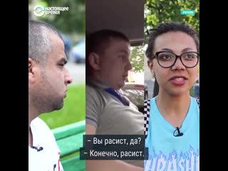 Истории столкнувшихся с расизмом в России
