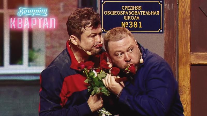 1 СЕНТЯБРЯ Трудовик и Физрук вышли после карантина Вечерний Квартал 2020