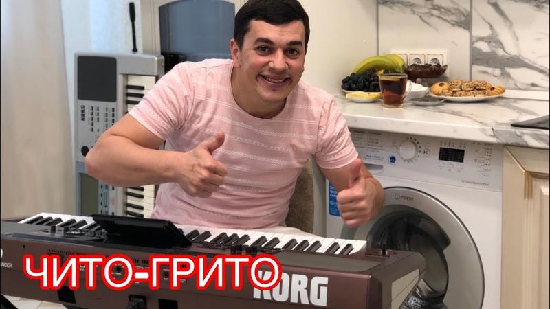 читогрито Сакит Самедов Чито Грито NEW COVER SONG 2020