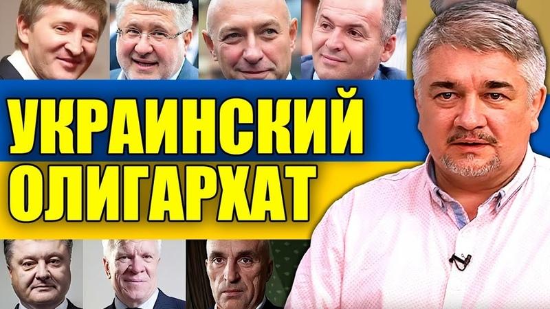 ИГРА БЕЗ ПРАВИЛ. Ростислав Ищенко