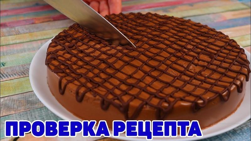 Ну очень быстро! БЕЗ ВЫПЕЧКИ ПЕЧЕНЬЯ И САХАРА! Шоколадный торт который тает во рту!